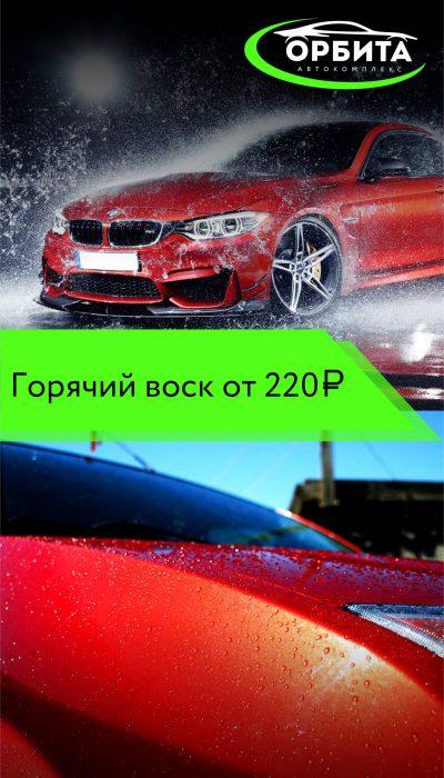 Goryachiy_vosk