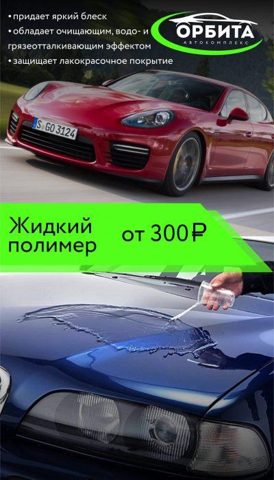 zhidkiy_polimer
